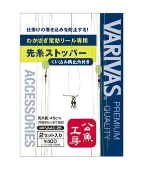 バリバス 公魚工房 わかさぎ電動リール専用 先糸ストッパー (くい込み防止糸付き)  VAAC-25