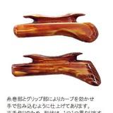 手ばねグリップ 松田モデル   漆塗り・手削り仕上げ