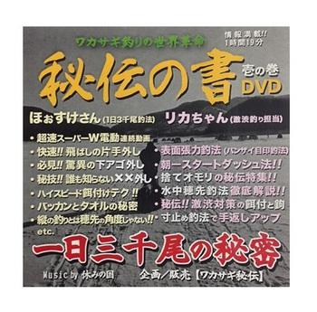 ワカサギ秘伝 DVD 秘伝の書 -壱の巻-「一日三千尾の秘密」
