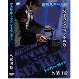 DVD 久保田稔 ワカサギトップシークレット「屋形&ドーム船」
