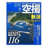 空撮 新潟釣り場ガイド(12)