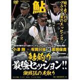 DVD 鮎釣り 最強セッション!! 激戦区の足取り