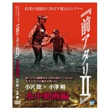 DVD 小沢聡×小澤剛 前アタリII「水中動画編」