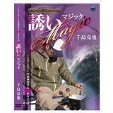 DVDビデオメッセージ 千島克也 誘いマジックMagic