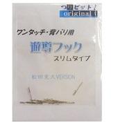 PIT オリジナル遊導フック 復刻初期型タイプ 松田克久VERSION