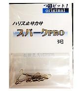 PITオリジナル スパークPRO 3号