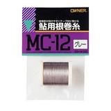 オーナー ボビン根巻糸MC-12