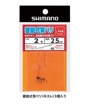 シマノ 着脱式背バリ(半スレ)  3個入り