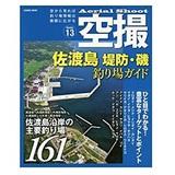 空撮 佐渡島 堤防・磯 釣り場ガイド(13)