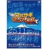 釣りビジョン DVDワカサギマニアックス EXTRA Vol.1【20束男・尾﨑渚に迫る!!】