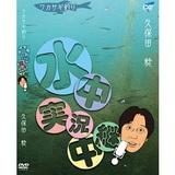 DVD ビデオメッセージ 久保田稔 ワカサギ釣り水中実況中継!