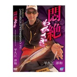 DVD ビデオメッセージ 平久江洋和 悶絶ワカサギ