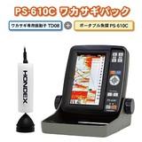 ホンデックス 5型ワイド液晶ポータブル魚探 PS-610Cワカサギパック