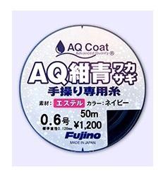 フジノ AQ紺青ワカサギ 手繰り専用糸【エステル】
