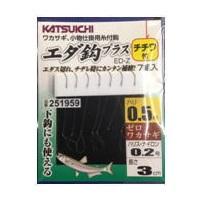 カツイチ エダ鈎プラス