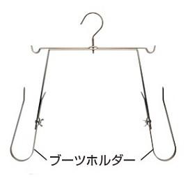 タックル・イン・ジャパン ラクラクブーツハンガー